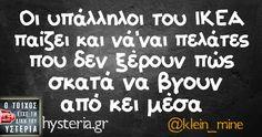 Οι υπάλληλοι του IKEA παίζει και νά'ναι πελάτες Funny Greek, Funny Statuses, Lol, Enjoy Your Life, Greek Quotes, Diy Mask, Cheer Up, Funny Images, Laugh Out Loud