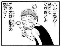 Slam Dunk Manga, Slums, Jooheon, Slammed, Anime Style, Manga Art, Character Design, Stickers, Drawings