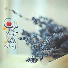 doua-arabic:  يارب إملأ قلبي بك وبذكرك