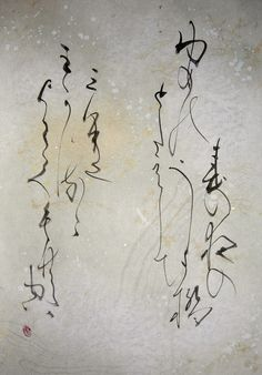 "Japanese poems by FUJIWARA no Teika"" - As the floating bridge / Of my spring night dream breaks / A bank of clouds parts from the peak / In the dawn sky."" (calligraphy by SUZUKI Gyoshou)"