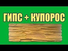 Гипс+купорос. Как укрепить гипс (искусственный камень) - YouTube