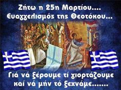 of March greek independence day & the annunciation Greek Independence, Independence Day Quotes, Greek Flag, Greek Girl, Greek Warrior, Shape Posters, Greek Beauty, Greek Culture, Ancient Greece