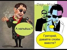 Depeche Mode & Григорий Лепс▼Click To Share▼