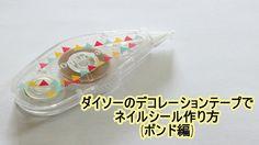 ダイソーのデコレーションテープでネイルシールの作り方 DIY Nail sticker with Daiso decoration tape