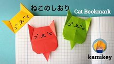 折り紙 ねこのしおり Cat Bookmark Origami