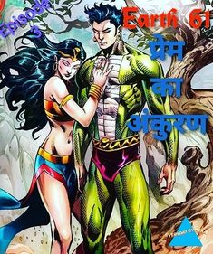 Image may contain: 2 people Read Comics Free, Read Comics Online, Comics Pdf, Download Comics, Indian Comics, Dc Heroes, Comic Books, Youtube, Anime