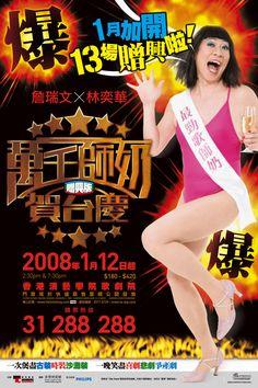Poster / 萬千師奶賀台慶 / 劇場組合 / #drama