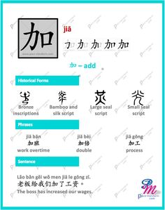 #365Chinese - Character of the Day @ #PaceMandarin jiā 加 add http://www.pace-mandarin.com/jia1-add/