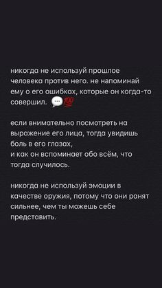 My Life Quotes, Mood Quotes, Letter To Daughter, Russian Quotes, Sad Texts, Inspirational Words Of Wisdom, Dear Self, Aesthetic Words, Truth Of Life