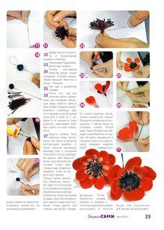 needle felting flower tutorial - does not google translate :( but really good.
