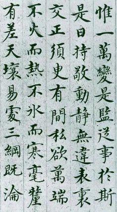 《敬斋箴册》 3/4 沈度