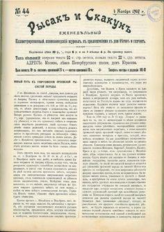 Рысак и Скакун 1907 г.  Рысак и Скакун 1907 г. выпуски за ноябрь ред. Я.И. Бутович