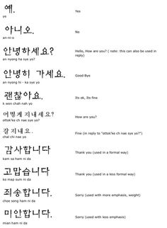 Learning the Days of the Week in korean, also included are korean beginner, intermediate and advanced lessons. Korean Slang, Korean Phrases, Korean Quotes, Learn Korean Free, How To Speak Korean, Korean Words Learning, Korean Language Learning, Learning Spanish, Korean Greetings