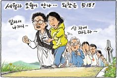 5월 18일 한겨레 그림판 : 한겨레그림판 : 만화 : 뉴스 : 한겨레