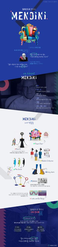 '디자인 거장' 알렉산드로 멘디니의 감성 展 [인포그래픽] #Designer / #Infographic ⓒ 비주얼다이브 무단 복사·전재·재배포… Website Layout, Web Layout, Event Banner, Presentation Layout, Promotional Design, Event Page, Information Design, Site Design, Web Design Inspiration