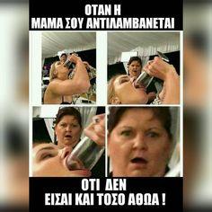 Funny Greek, Just The Way, Kai, Jokes, Tattoo, Humor, Chistes, Humour, Memes