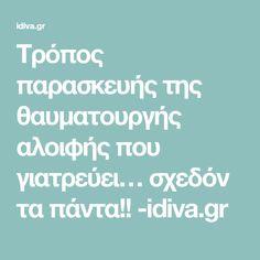 Τρόπος παρασκευής της θαυματουργής αλοιφής που γιατρεύει… σχεδόν τα πάντα!! -idiva.gr Health, Life, Health Care, Healthy, Salud