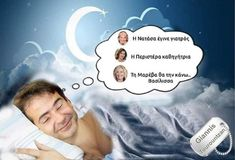 Funny Greek, Picture Video, Funny Jokes, Humor, Memes, Videos, Quotes, Movie Posters, Pictures