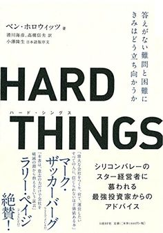 HARD THINGS   ベン・ホロウィッツ http://www.amazon.co.jp/dp/4822250857/ref=cm_sw_r_pi_dp_whAFvb1EC91EG