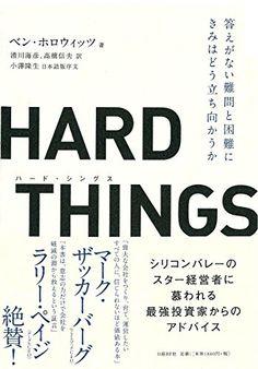 HARD THINGS   ベン・ホロウィッツ http://www.amazon.co.jp/dp/4822250857/ref=cm_sw_r_pi_dp_whAFvb1EC91EG