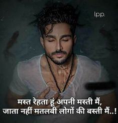 60 Best Whatsapp Attitude Status Images Wallpaper Pics Photo HD in hindi Motivational Quotes For Workplace, Workplace Quotes, Inspirational Quotes In Hindi, Love Quotes In Hindi, Punjabi Status Attitude, Attitude Status, Girl Attitude, Attitude Quotes For Boys, Good Thoughts Quotes