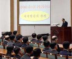 김정은동지의 업적에 관한 사회과학부문 토론회 진행