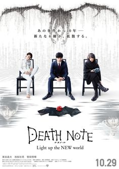 Death Note: Light Up The New World / デスノート Light up the NEW world [2016] Starring: Masahiro Higashide, Sosuke Ikematsu, Masaki Suda, Erika Toda, Rina Kawaei, Mina Fuji & Shido Nakamura