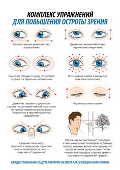 Gymnastics for eyes Health And Beauty, Health And Wellness, Health Tips, Health Fitness, Qigong, Health Eating, Health Remedies, Face And Body, Yoga Fitness