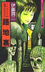 JUNJIの恐怖コレクション(4) 路地裏:朝日ソノラマ ISBN-10: 4257982403 ISBN-13: 978-4257982401