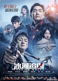 2016.04.15《冰河追凶》终极海报——导演:徐伟