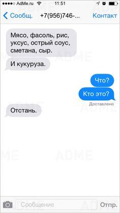 Секс ошибся номером