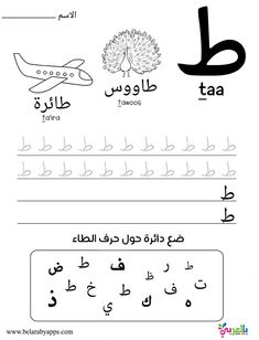Learn Arabic alphabet letters - free printable worksheets - How to write in arabic worksheets - Arabic Alphabet Workbook - arabic worksheet for beginners Alphabet Writing Worksheets, Sight Word Worksheets, Tracing Worksheets, Free Printable Worksheets, Worksheets For Kids, Homeschool Worksheets, Money Worksheets, Printable Alphabet, Number Worksheets