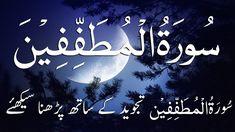 Surah Al Mutaffifin Ayat 1 To 23 Surah Al Mutaffifin Full Hd Arabic Quran Learn Quran Hadith