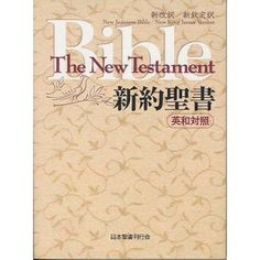 Japanese-English New Testament (NJB & NKJV): New Japanese Bible and New King James Version parallel New Testament (English and Japanese Edition) What Is Bible, New King James Version, English News, Foreign Language, New Testament, Languages, Japanese, Learning, Videos