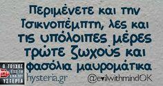 Περιμένετε και την Τσικνοπέμπτη, λες και τις υπόλοιπες μέρες τρώτε ζωχούς και   φασόλια μαυρομάτικα Funny Picture Quotes, Funny Pictures, Funny Quotes, Funny Greek, Word 2, Greek Quotes, Cheer Up, True Words, Just For Laughs