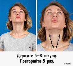 Представьте себе, что вам очень сильно захотелось поцеловать жирафа (ну или кого-нибудь очень высокого). Поднимаете голову вверх, нижнюю челюсть немного выводите вперед, а губы складываете трубочкой. Если все делаете правильно, то должно появиться сильное напряжение в шее. В таком положении задерживаетесь в течение 5–8 секунд. Повторите 5 раз.