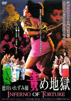 Tokugawa irezumi-shi: Seme jigoku AKA Inferno of Torture (1969) Teruo Ishii | EROTICAGE || Watch Online 60s 70s 80s Erotica,Vintage,Softcore,Exploitation,Thriller