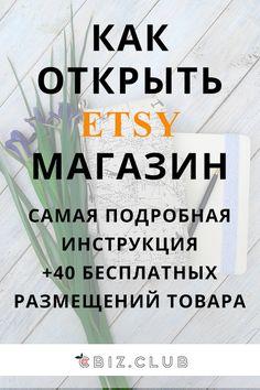 Как открыть Etsy магазин. Тут вы найдете самую подробную инструкцию и 40 бесплатных размещений в подарок. cbiz.club
