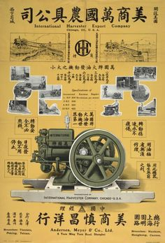 International Engines Advertising Poster   Poster   Wisconsin Historical Society