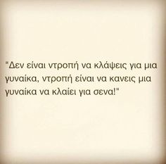 Συγγνωμη αν εκανα το δεύτερο ... Quotations, Qoutes, Life Values, Greek Quotes, Love Story, Don't Forget, Cards Against Humanity, Greeks, Motivation