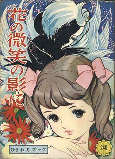 """""""Hana no Bisho no Kage ni"""" by Kiuchi Chizuko / 1965"""