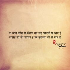 Poet Quotes, Shyari Quotes, Girly Quotes, Hindi Quotes, Words Quotes, Motivational Quotes, Life Quotes, Love Birds Quotes, Ghalib Poetry