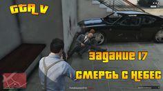 ЗАДАНИЕ СМЕРТЬ С НЕБЕС GTA V Online PS4 #17