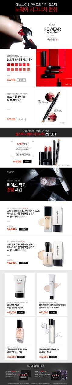 에스쁘아 브랜드데이 | 더현대닷컴