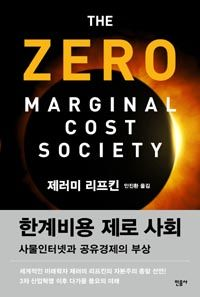 한계비용 제로 사회: 사물인터넷과 공유경제의 부상/제러미 리프킨 - KOR 330.126 RIFKIN [Nov 2014]