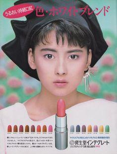 Girls of the 80s Ads, Retro Advertising, Retro Makeup, 80s Makeup, Vintage Makeup, Vintage Beauty, Vintage Japanese, Japanese Girl, Old Fashion Image