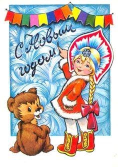 новогодние открытки ссср - Поиск в Google