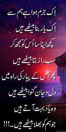Sad Poetry, Shayari and Urdu Ghazals Lesbian Love Quotes, Fake Love Quotes, Islamic Love Quotes, Quran Quotes Inspirational, Urdu Funny Poetry, Poetry Quotes In Urdu, Love Poetry Urdu, Nice Poetry, Good Morning Love