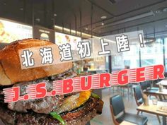 J.S.バーガーカフェ札幌店/北海道初!限定グルメバーガーを実食 Sapporo, Bread, Food, Meal, Brot, Eten, Breads, Meals, Bakeries