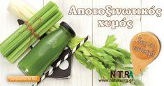 Αποτοξινωτικός χυμός από σέλινο - Natura